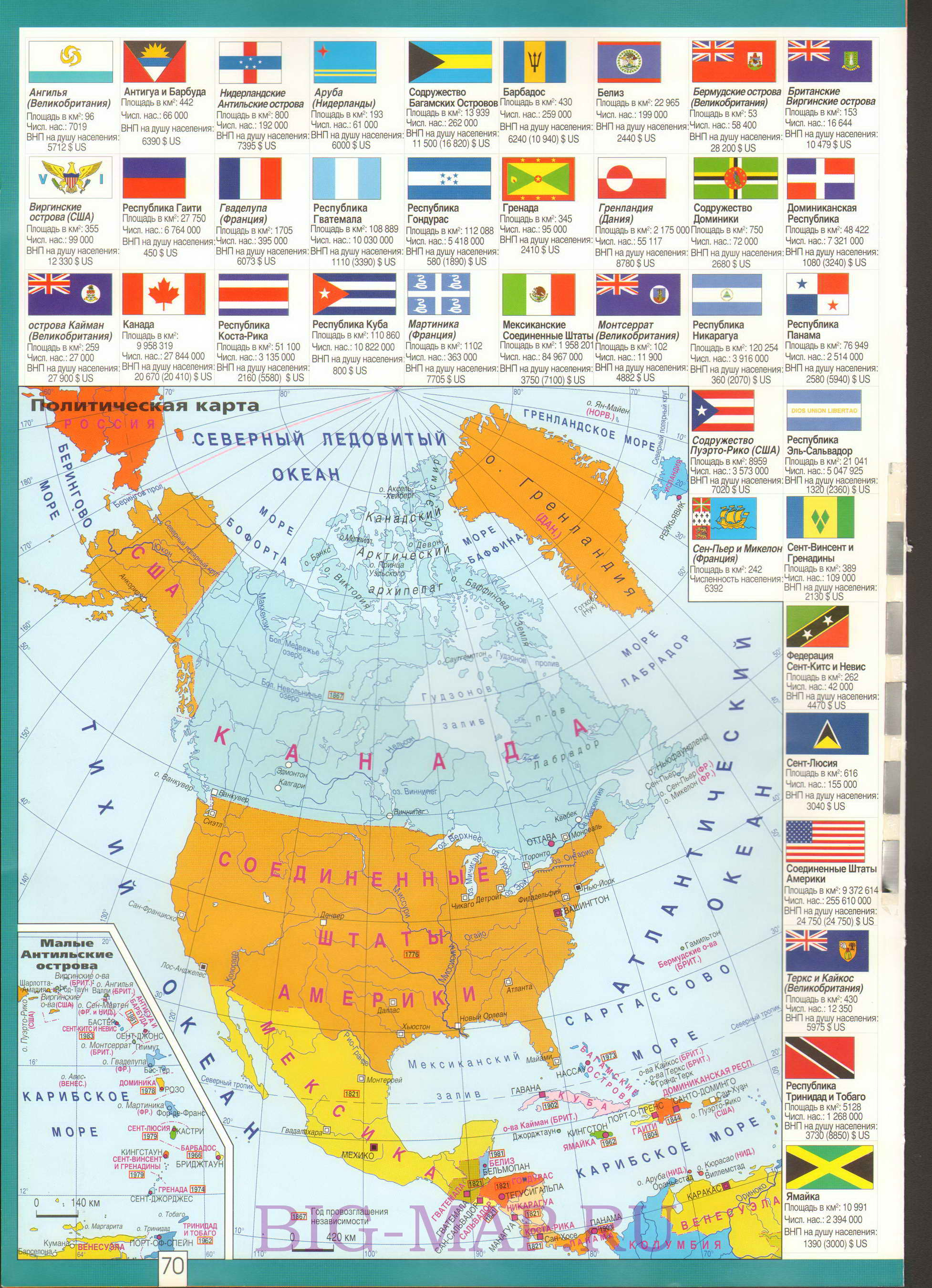 Америки на русском языке карта